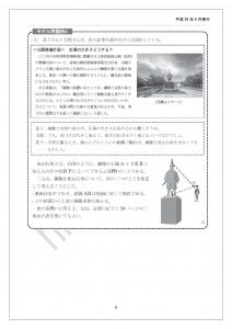 大学入試改革006