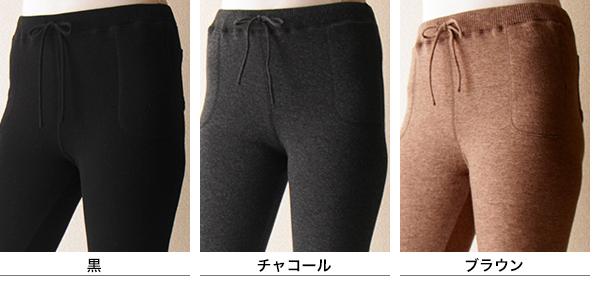 knitpant-B.jpg