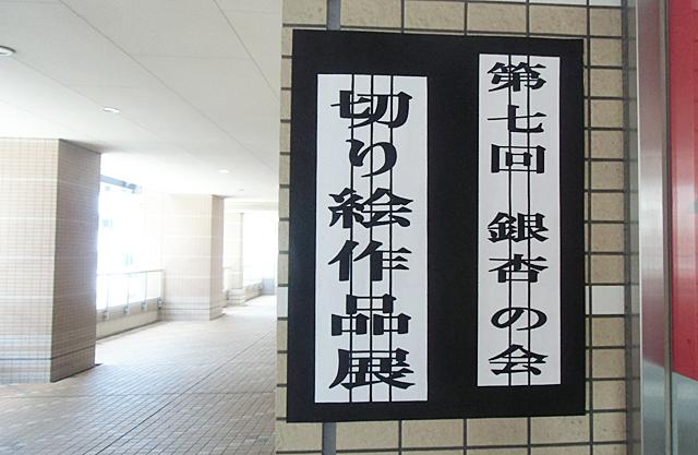 銀杏の会作品展入口