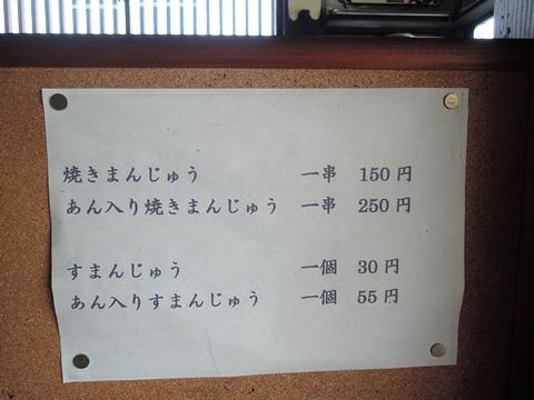 堀田商店②