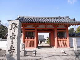 や野中寺9 (1)