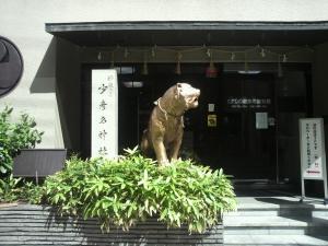 す少名彦神社 (2)