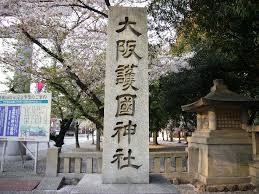 ご護国神社3
