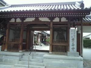 き京禅寺あ