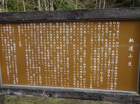 歌登町営軌道跡碑 (3)