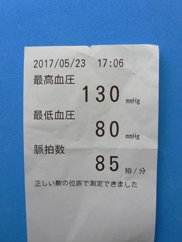 ketsuatsudate001_R.jpg