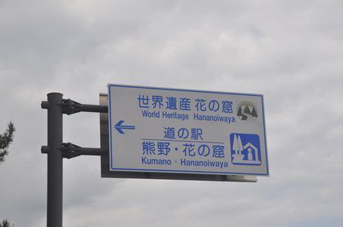 mitinoekihananoiwaya001_R.jpg
