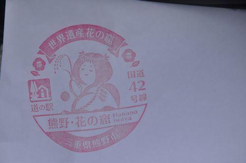 mitinoekihananoiwaya009_R.jpg