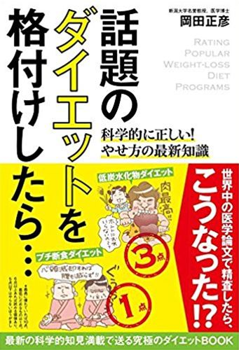 okadadietbook001_R.jpg