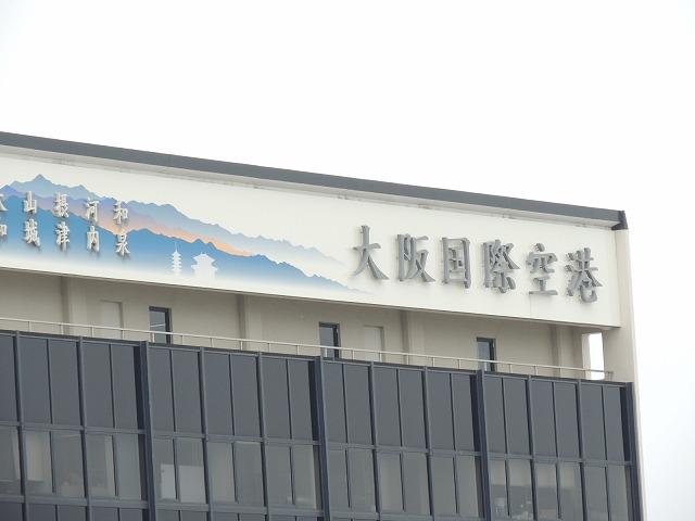 17-5伊丹空港 (51)s-