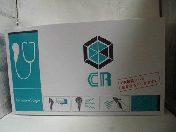 医療器具2