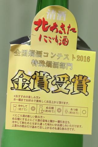 20170604kitaakita3.jpg