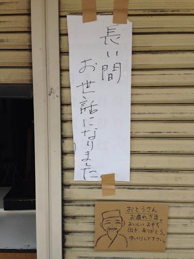 0512日乃出家3