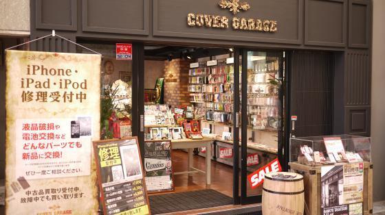 Cover-Garage1.jpg