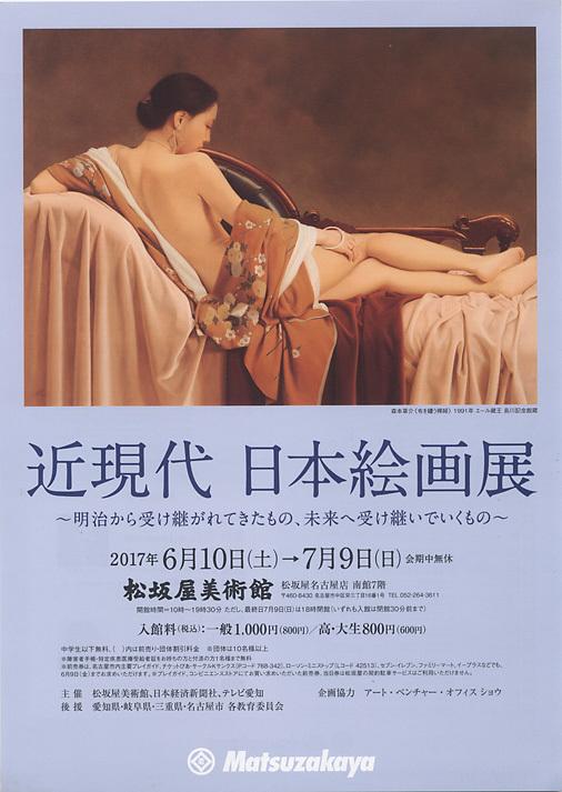近現代日本絵画展・松坂屋美術館(表)
