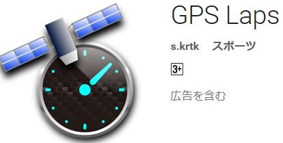 GPSlap.jpg