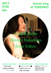170520_toneriko_new.png