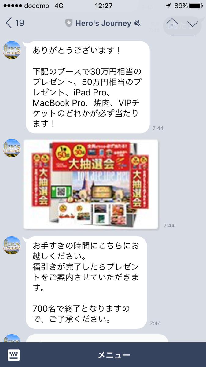 LINE@ATMシステム4