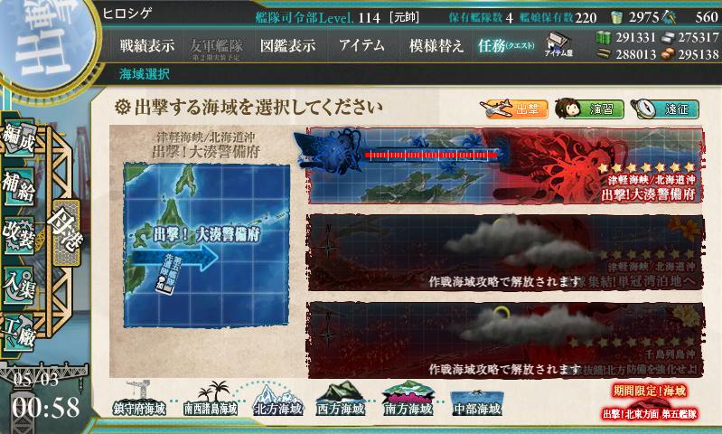 艦これ2017春イベント 出撃!北東方面 第五艦隊 開始