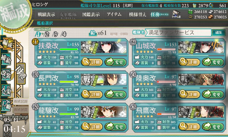 17春イベント E-5甲ゲージ2クリア編成第一艦隊