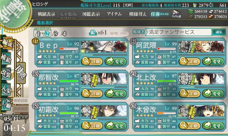 17春イベント E-5甲ゲージ2クリア編成第二艦隊