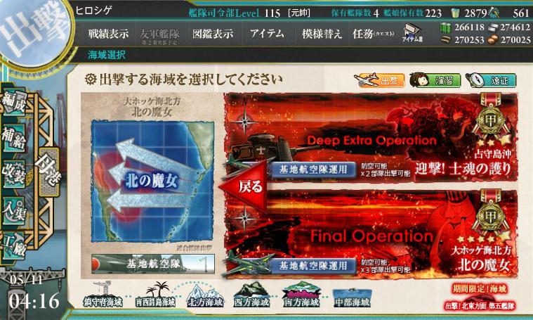 出撃!北東方面 第五艦隊 E-4甲とE-5甲