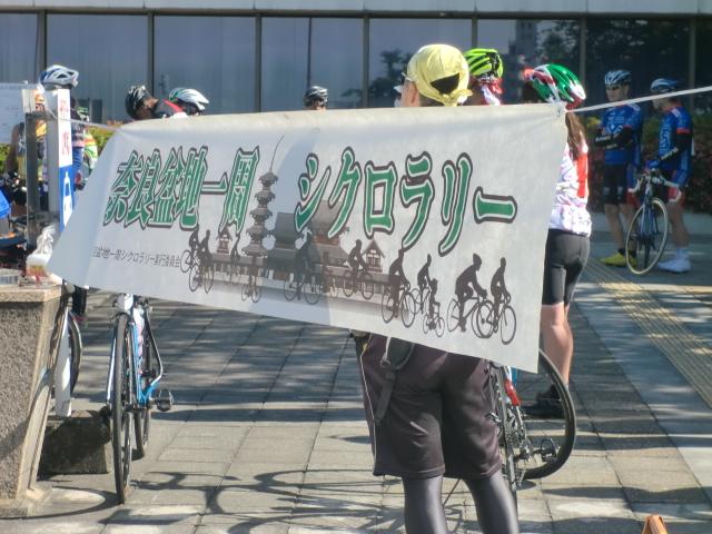 奈良盆地シクロ1