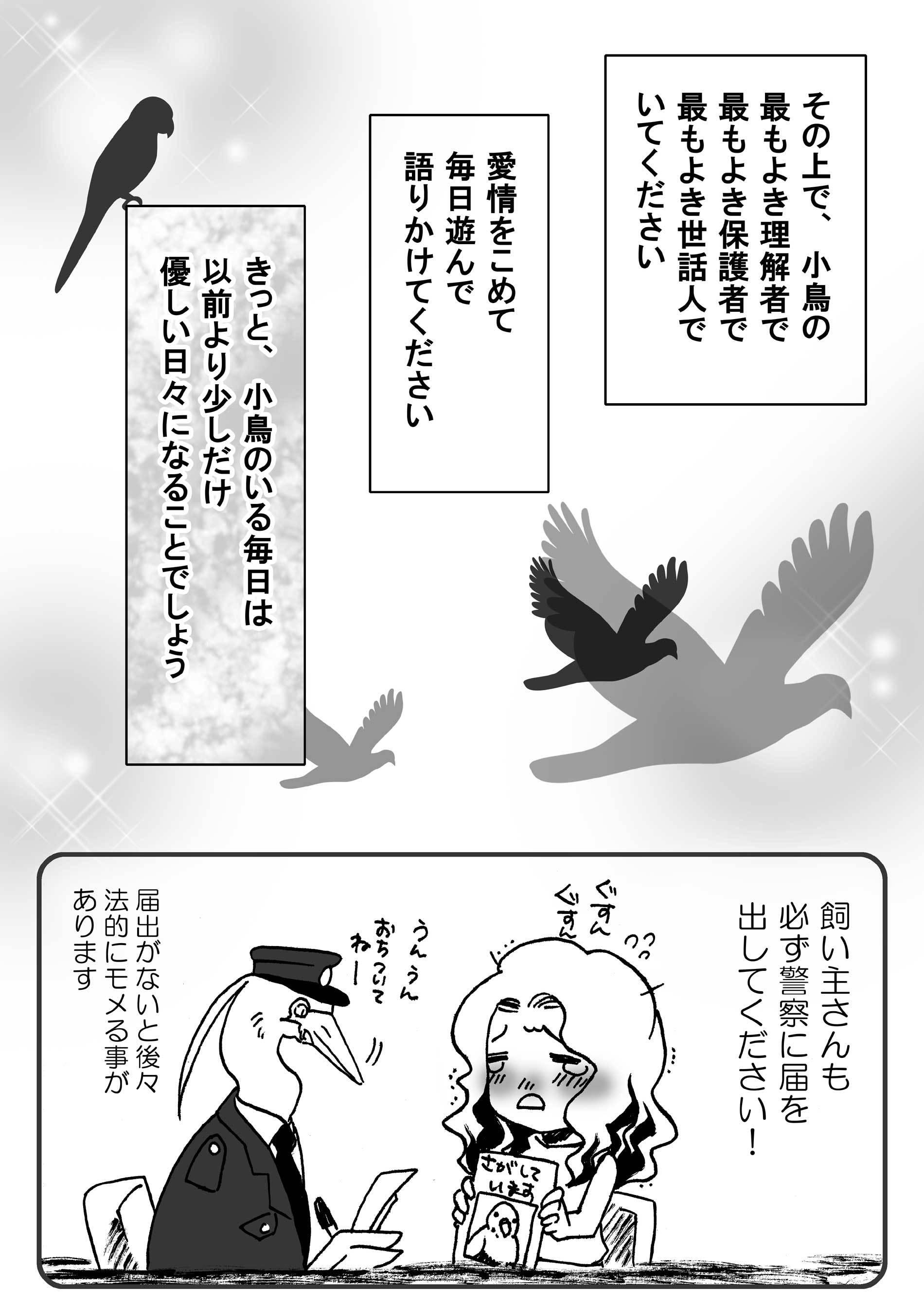kotori-keisatu4.jpg