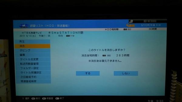20170511用・NT3000機能