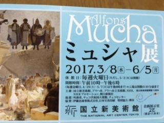 ミュシャ展チケット