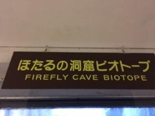 椿山荘ビオトープ看板