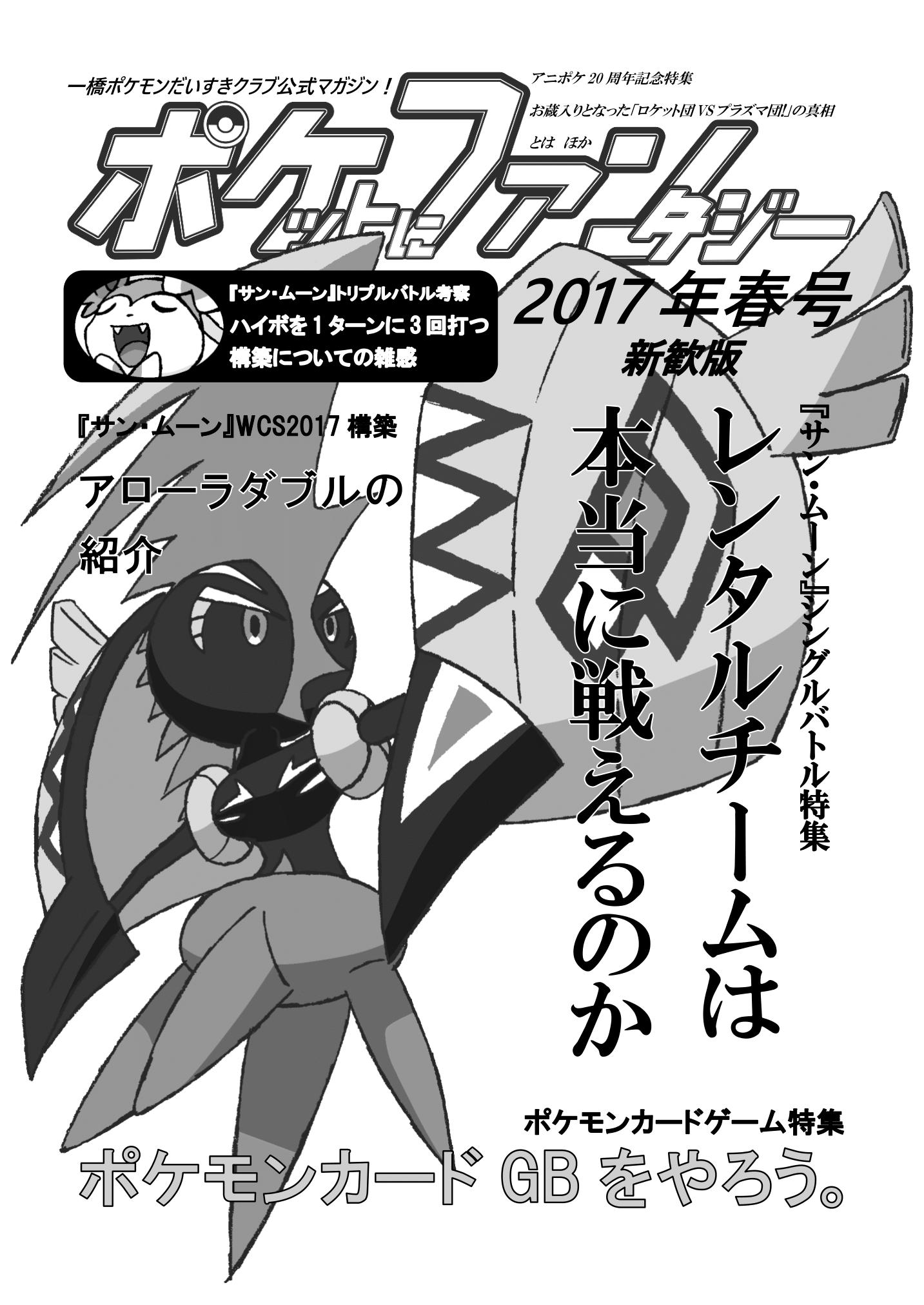ポケファン2017年春号新歓版-01