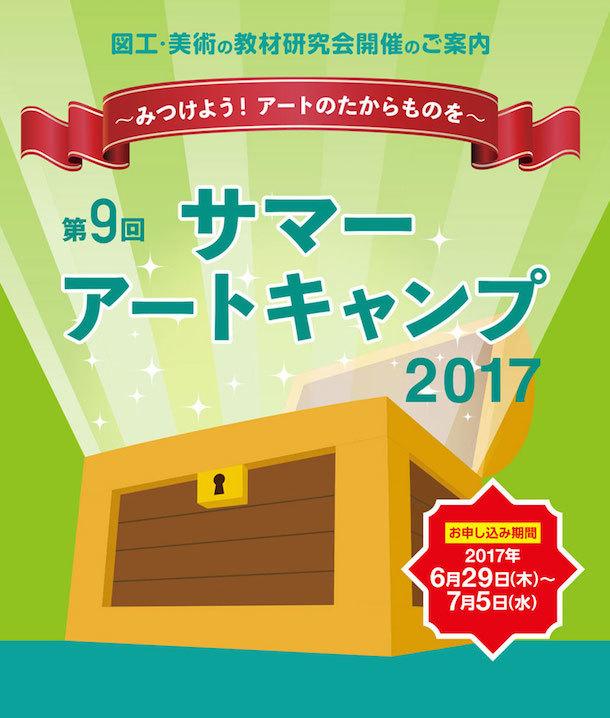 2017-main_image.jpg