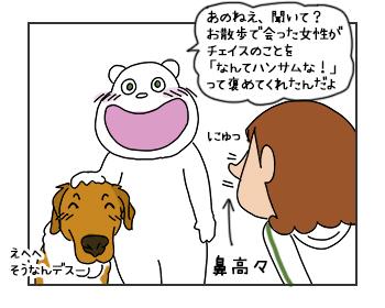 22062017_dog1mini.jpg