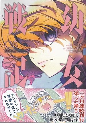 コミック版「幼女戦記」5巻