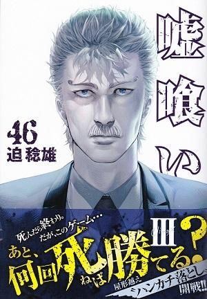 嘘喰い46