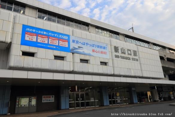 新山口駅ーSN