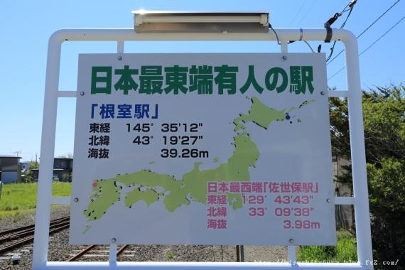 日本最東端有人の駅ーSN