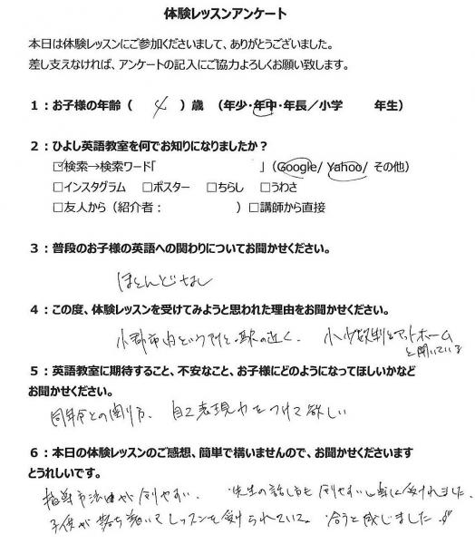 体験アンケート Tsukiha