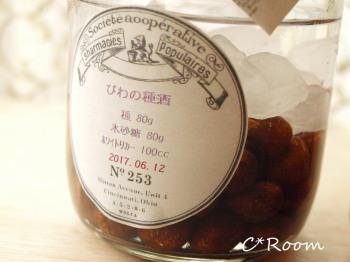 ドリンク(びわ酒)01