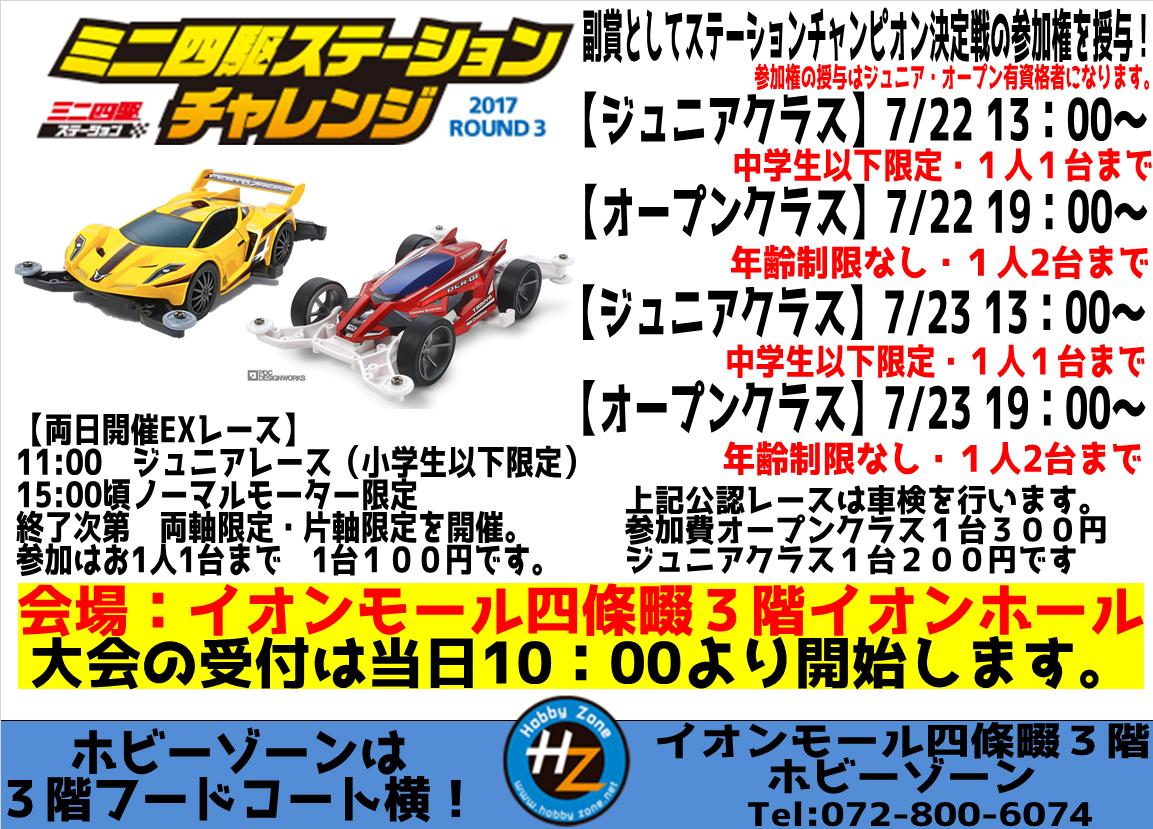 ミニ四駆イベント7月