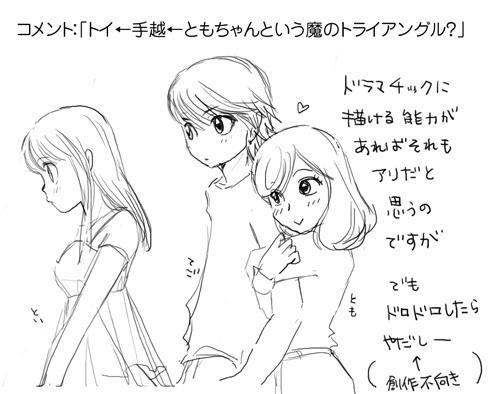 0429hakushu_toitegotomo.jpg