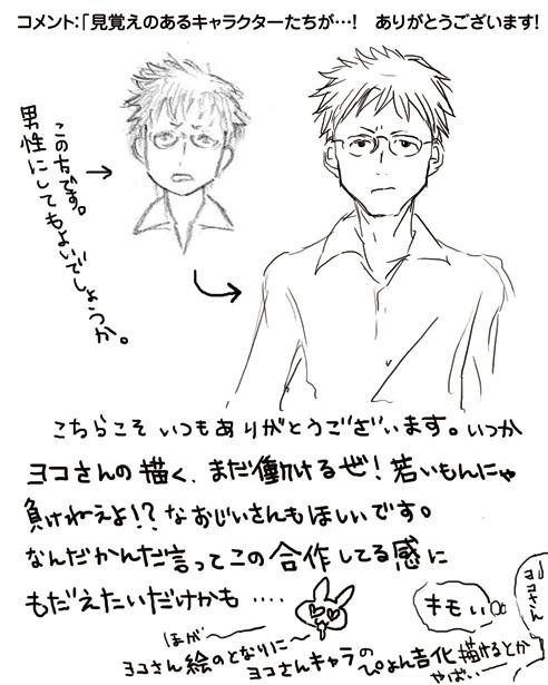 0430hakushu_yokochara.jpg
