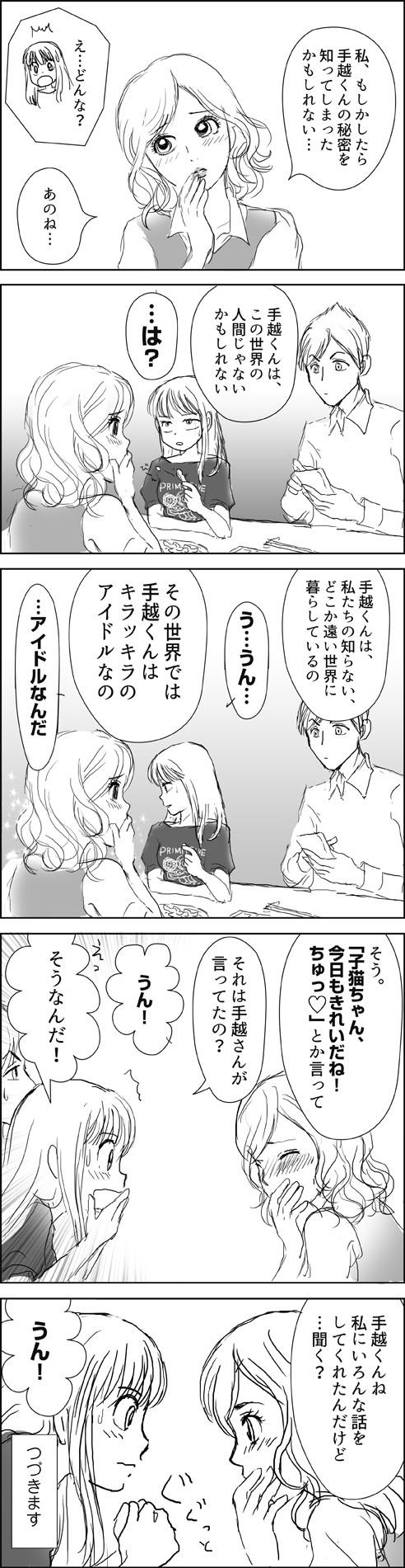 0504tadasuke_02kai.jpg