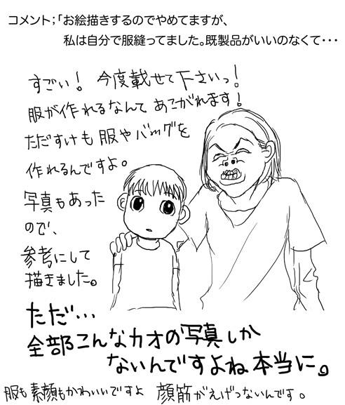 0603hakushures_huku.jpg