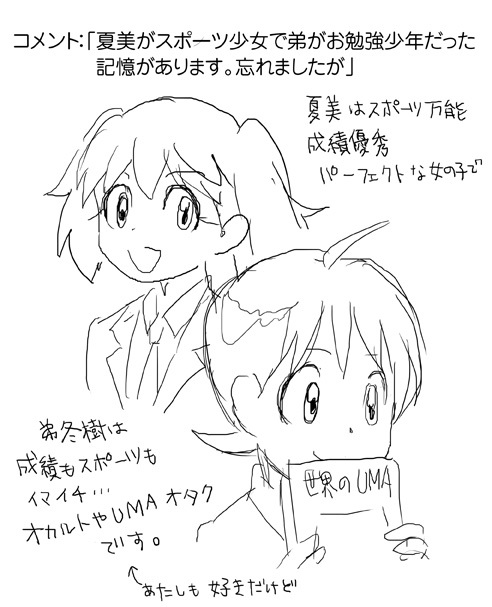 0613hakushures_natumihuyuki.jpg