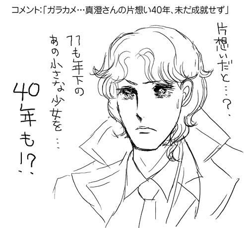 0621hakushures_masumi.jpg