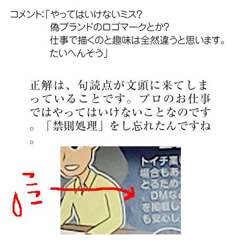 0622hakushures_kinsokushori.jpg