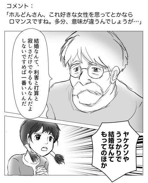 0701hakushures_konan.jpg
