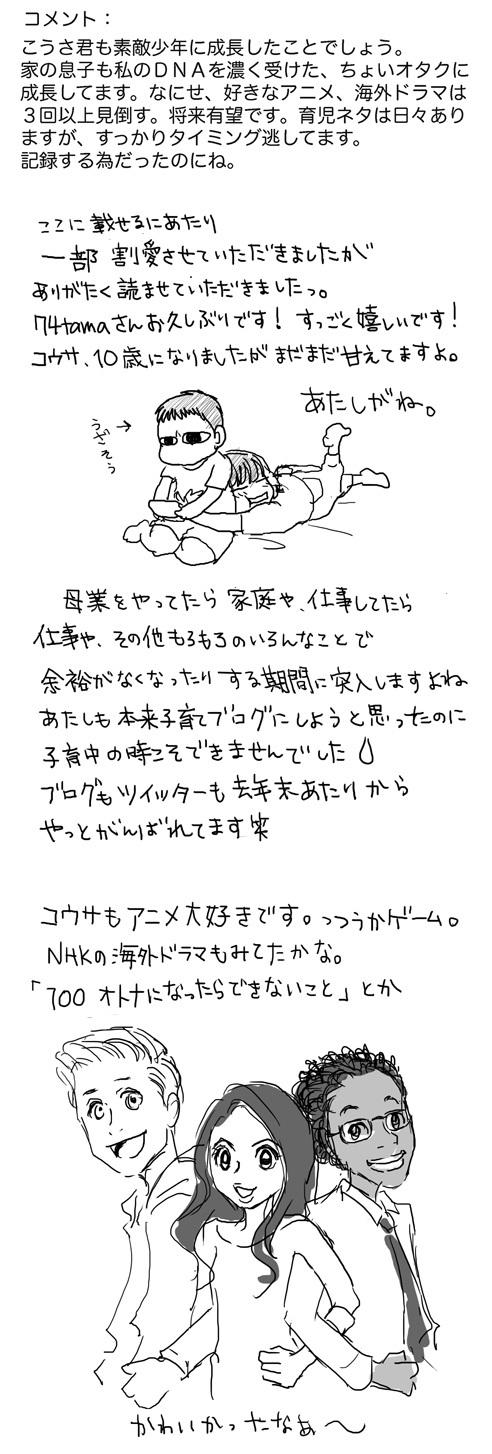 0704hakushures_74tama.jpg